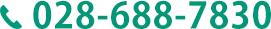 028-688-7830